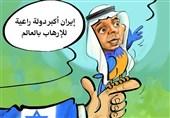 کاریکاتیر.. الجبیر: إیران أکبر دولة راعیة للإرهاب بالعالم