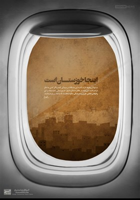 طرح/اینجا خوزستان است