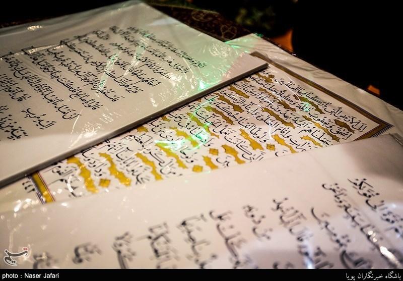 اختتامیه همایش خوشنویسی ورونمایی ازسه جلد قرآن نفیس