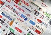 تصاویر صفحه روزنامههای دوشنبه 8 آبان