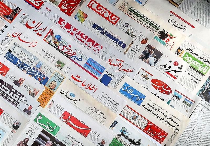 صفحه نخست روزنامههای چهارشنبه 28 فروردین ماه