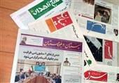 نشریات استان سیستان و بلوچستان