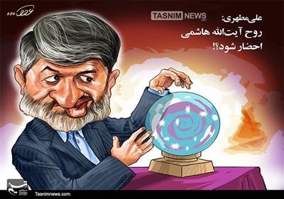 کاریکاتور/ من و روح هاشمی همین الان یهوی!!!