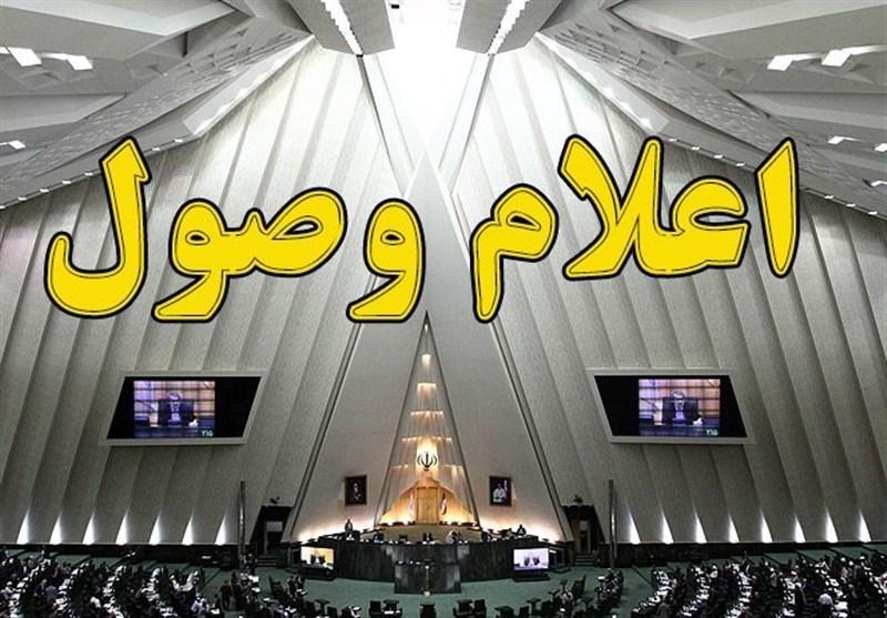 اعلام وصول لایحه الحاق ایران به موافقتنامه حمل و نقل مواد غذایی فسادپذیر