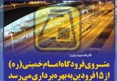 فتوتیتر/قالیباف:متروی فرودگاه امام (ره) از 15 فروردین به بهره برداری می رسد