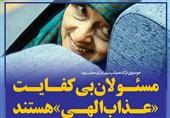 فتوتیتر/موسوی نژاد: مسئولان بیکفایت «عذاب الهی» هستند