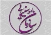 سازمان سینمایی درباره بودجه پیشنهادی سیوششمین جشنواره فیلم فجر توضیح داد