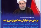 فتوتیتر/روحانی:برخی در خیابان بوق میزنند