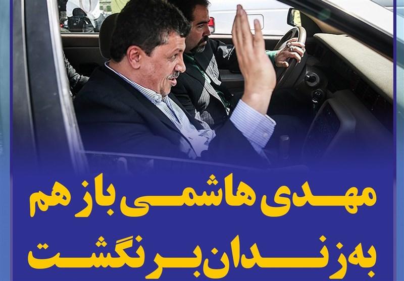 فتوتیتر/مهدی هاشمی باز هم به زندان برنگشت