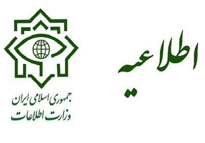 اطلاعیه وزارت اطلاعات