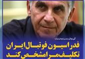 فتوتیتر/کی روش:فدراسیون فوتبال ایران تکلیف مرا مشخص کند
