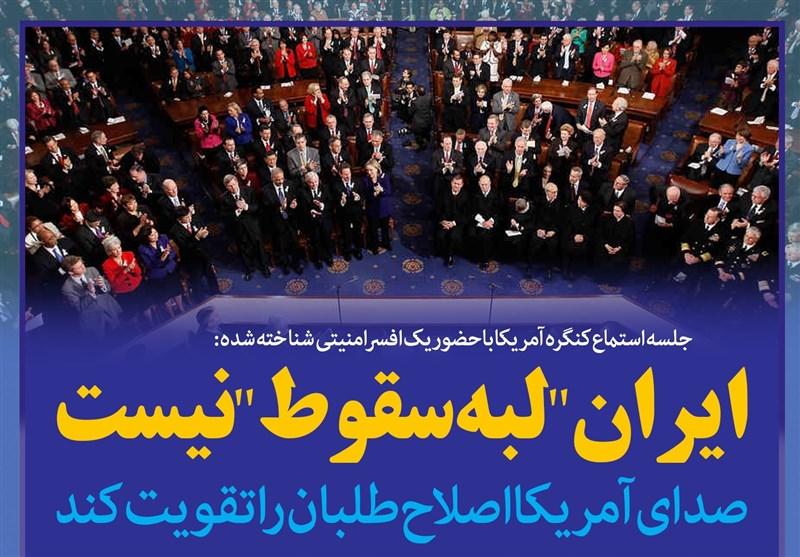 """فتوتیتر/ایران """"لبه سقوط"""" نیست"""