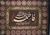 برنامه هیئت رزمندگان اسلام در فاطمیه