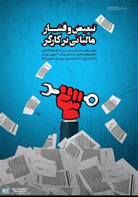 پوستر/ تبعیض و فشار مالیاتی بر کارگر