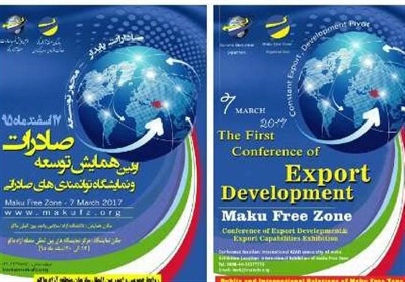 همایش توسعه صادرات