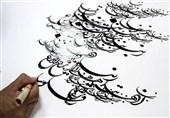 جشنواره ملی خط نستعلیق تبریز با موضوع اشعار استاد شهریار برگزار میشود