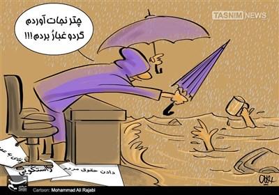 کاریکاتور/ چتر نجات آوردم، گردو غبارُ بردم!!!