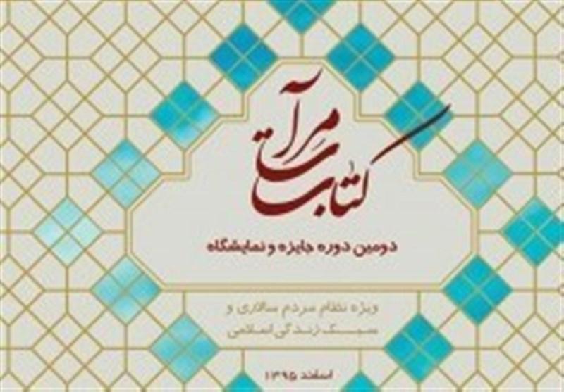 برگزیدههای کتاب با موضوع مردمسالاری دینی معرفی شدند