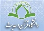 پذیرش دانشجو در مقطع کارشناسی ارشد دانشگاه قرآن و حدیث