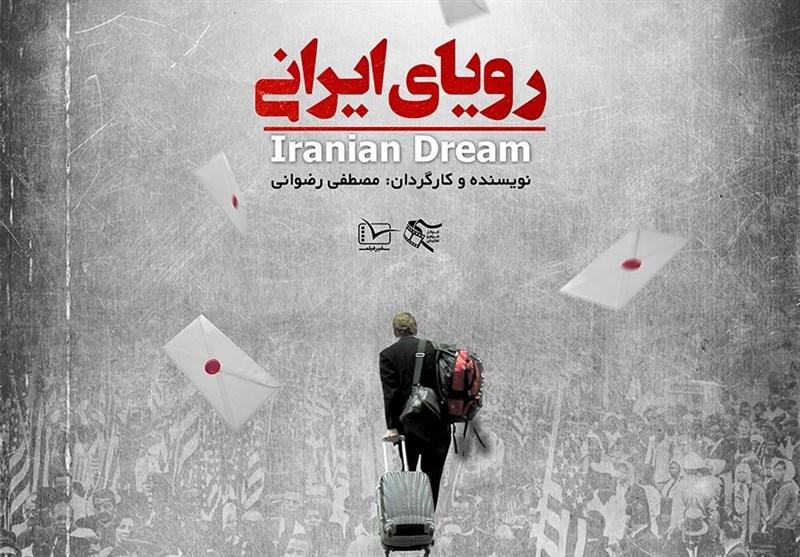 اکرانهای دانشگاهی مستند «رویای ایرانی» آغاز شد