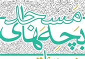 سیزدهمین جشنواره سراسری تئاتر مردمی بچههای مسجد در قزوین گشایش یافت