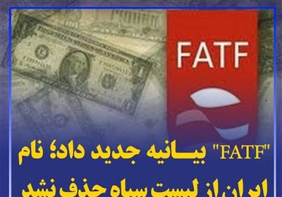 درخواست FATF از ایران برای جرم انگاری کمک مالی به گروههای مقاومت