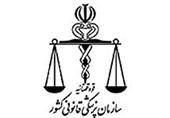 اعلام مشاغل مورد پذیرش پزشکی قانونی در آزمون استخدامی امسال