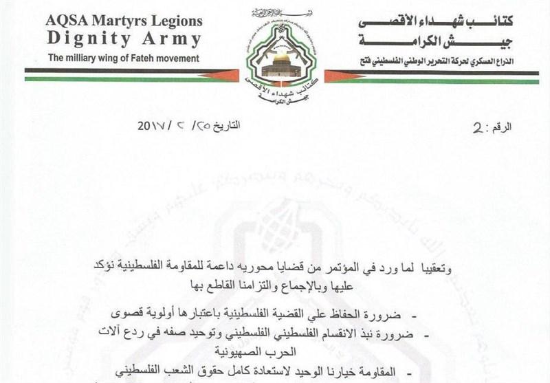 نامه جیش الکرامه فلسطین