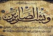فلسفه صبر در کلام حضرت زهرا(س)