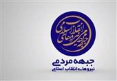 بررسی تحولات دانشگاه آزاد و بازداشت حسین فریدون در جلسه شورای مرکزی جبهه مردمی