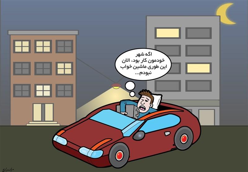 ماشین خوابها؛ آنهایی که شغل و خانهشان یک ماشین است