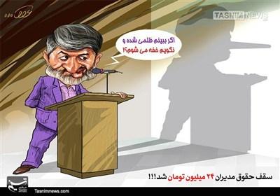 کاریکاتور/ کسی از علی مطهری خبر نداره!!!