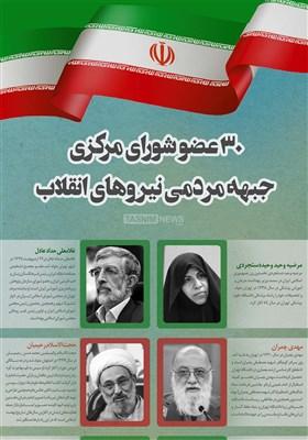 اینفوگرافیک/30 عضو شورای مرکزی جبهه مردمی نیروهای انقلاب