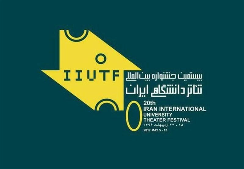 فراخوان انتخاب دبیر بیست و یکمین جشنواره بین المللی تئاتر دانشگاهی ایران تمدید شد