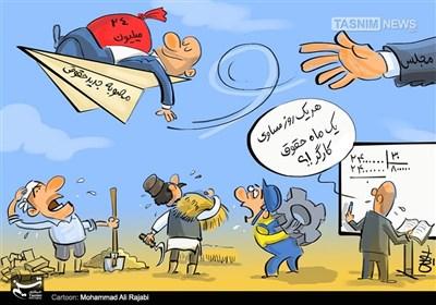 کاریکاتور/ عقب نشینی نجومی!!!