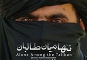 تنها میان طالبان پوستر جشنواره آتن آمریکا