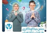 20 میلیارد ریال کمک مردم در جشن نیکوکاری استان کرمان جمعآوری شد