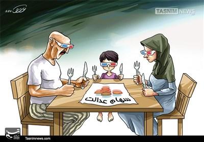 کاریکاتور/ سهام مجازی عدالت !!!