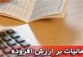 اجرای قانون مالیات بر ارزش افزوده از اول آبان 99 متوقف شد + سند