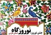 «نوروزگاه» روبهروی حمام وکیل شیراز برگزار میشود