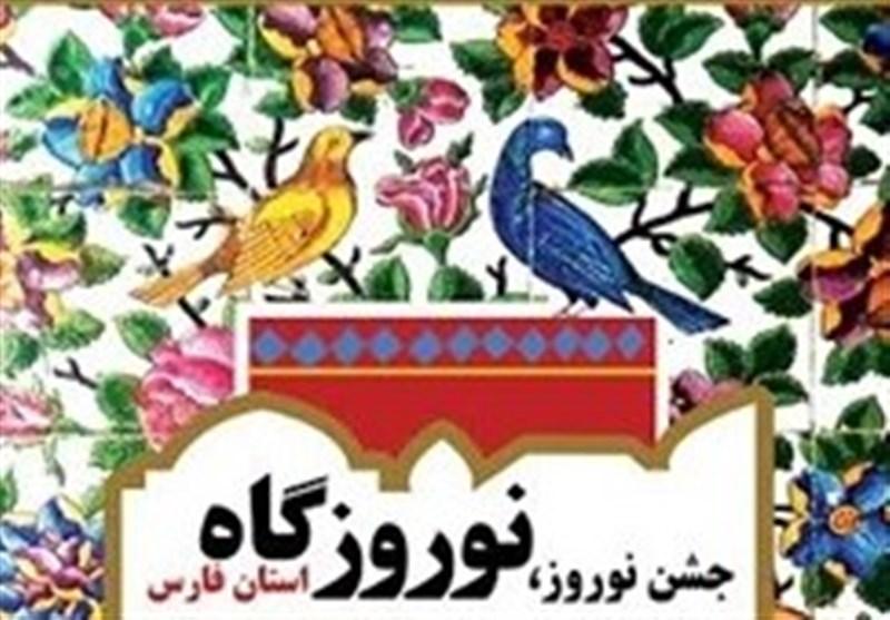 شیراز| آئین « نوروزگاه» در 9 شهرستان استان فارس برگزار میشود