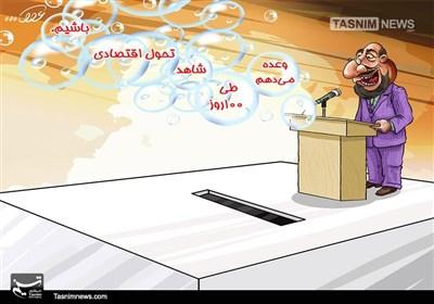 کاریکاتور/ وعدههای نجومی!!!