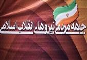 جبهه مردمی نیروهای انقلاب اسلامی حادثه تروریستی اهواز را محکوم کرد