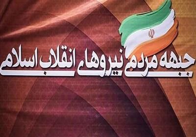 پنجمین جلسه شورای مرکزی جبهه مردمی نیروهای انقلاب اسلامی برگزار شد