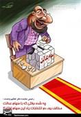 کاریکاتور/ سهام عدالت یا ترفند انتخاباتی!!!