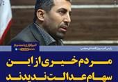 فتوتیتر/پورابراهیمی:مردم خیری از این سهام عدالت ندیدند
