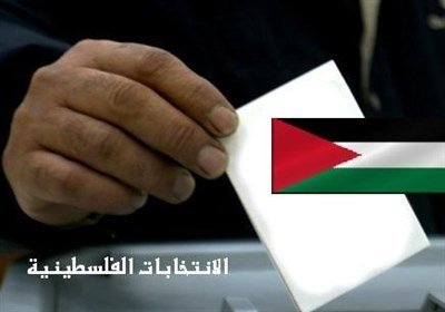 فلسطینیها به دنبال نظارت بینالمللی بر انتخابات؛ راهکاری برای جلوگیری از تجربه ۲۰۰۶؟