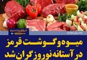 فتوتیتر/میوه و گوشت قرمز در آستانه نوروز گران شد