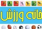 50 خانه ورزش روستایی در چهارمحال و بختیاری افتتاح شد