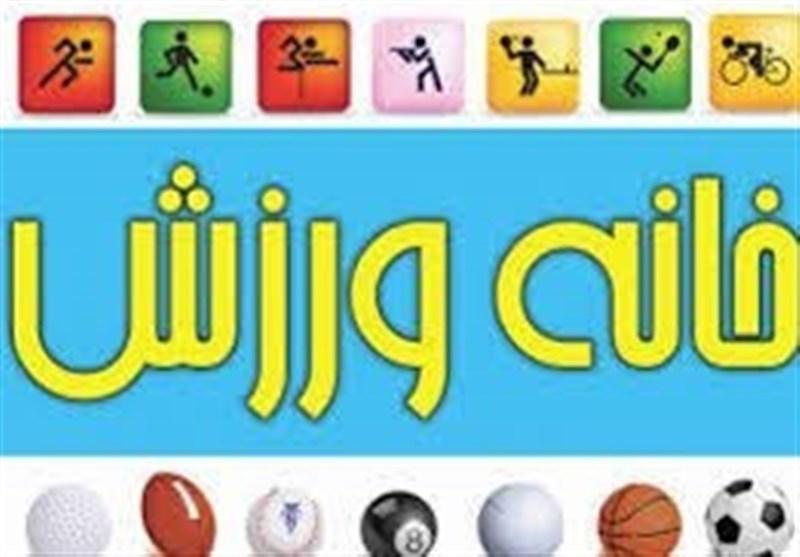4 خانه ورزش روستایی در اسدآباد افتتاح شد